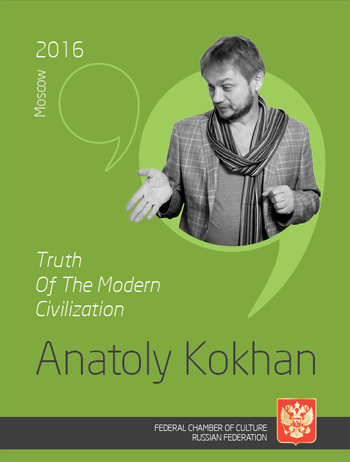 Truth Of The Modern Civilization, Кохана А.А.